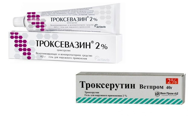 Троксевазин или Троксерутин