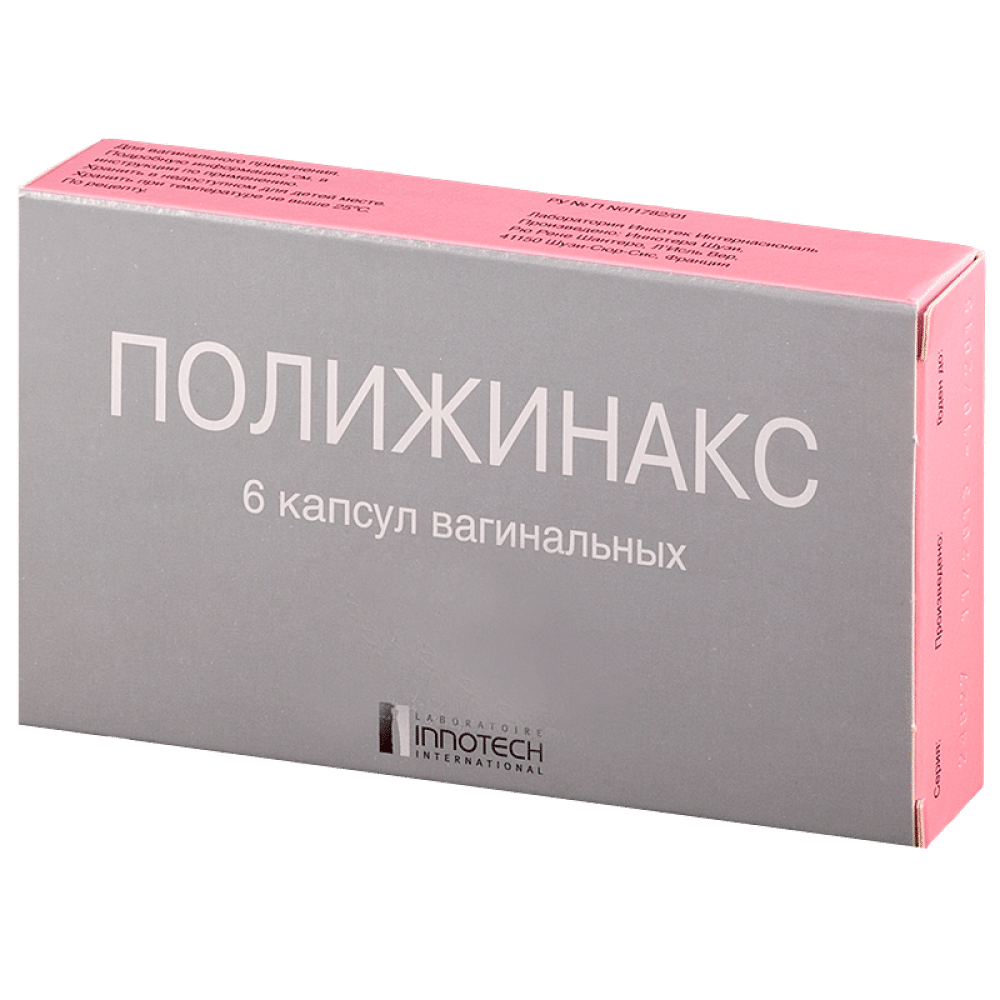Пимафуцин или Полижинакс