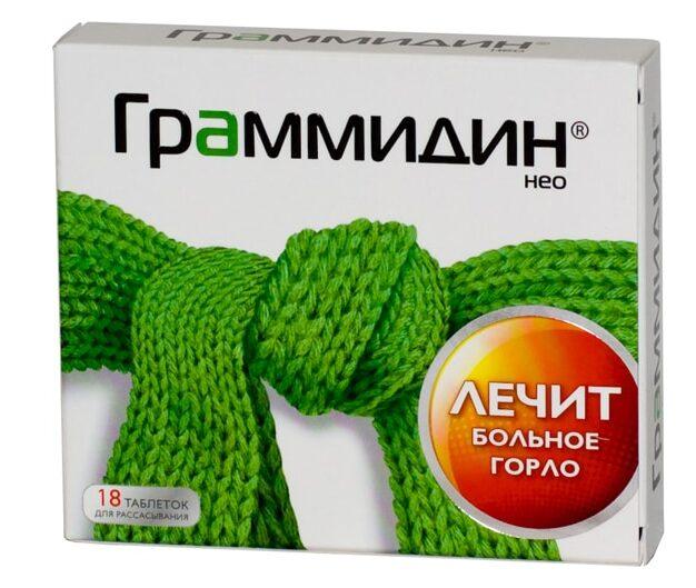 Лизобакт или Граммидин