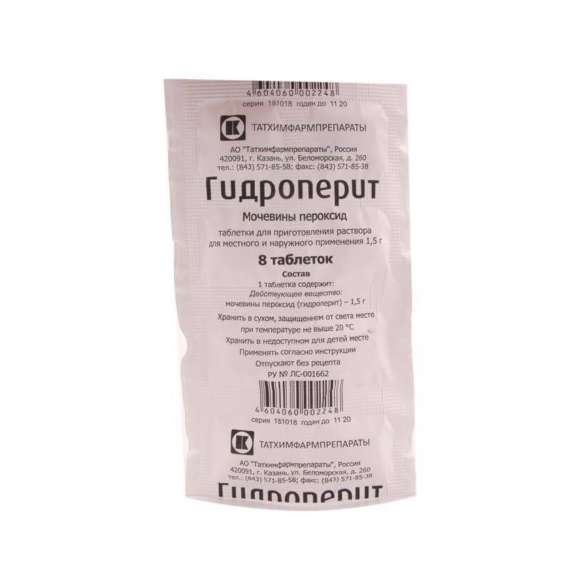 Гидроперит таблетки