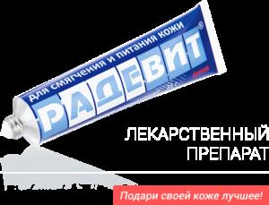 РАДЕВИТ Актив