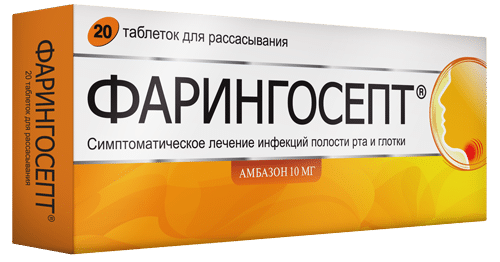 Лизобакт или Фарингосепт