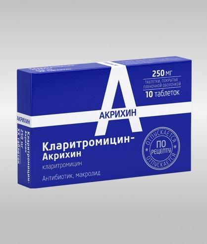 Кларитромицин Акрихин