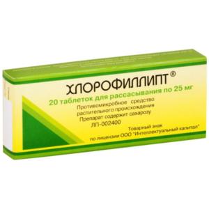 Хлорофиллипт таблетки для рассасывания