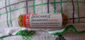 Дексамед
