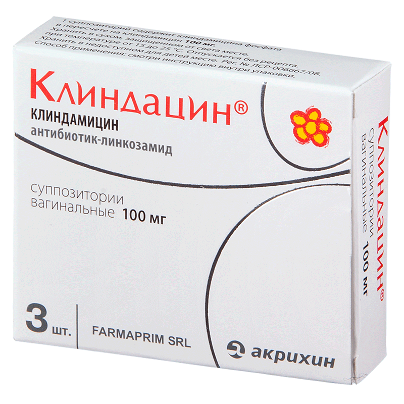 Далацин или Клиндацин