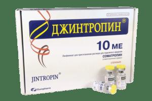 Джинтропин 10 МЕ