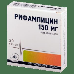 Рифампицин 150 мг