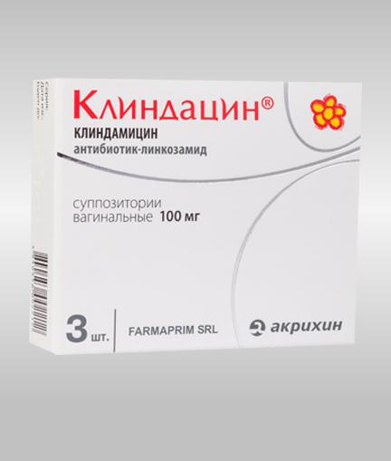 Клиндамицин или Клиндацин