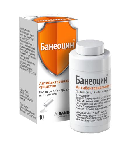 Ранавексим или Банеоцин