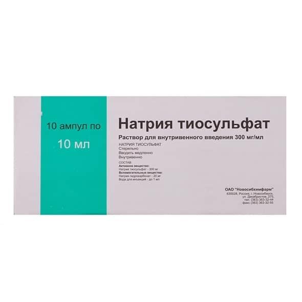 Натрия тиосульфат раствор для внутривенного введения