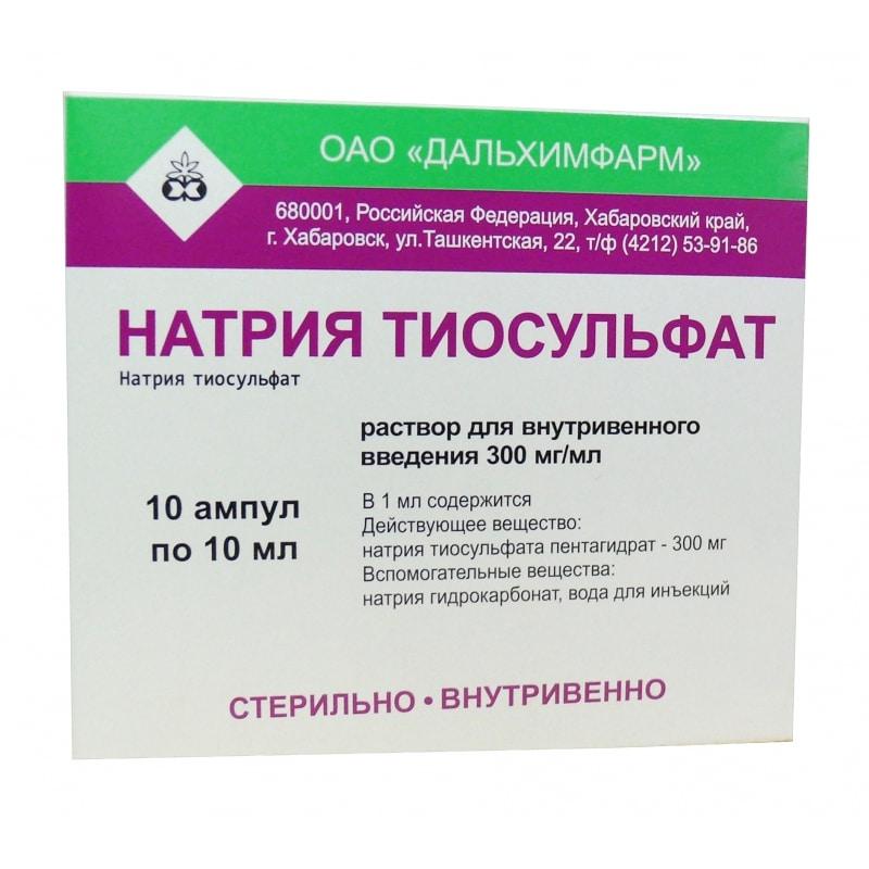 Натрий тиосульфат польза и вред