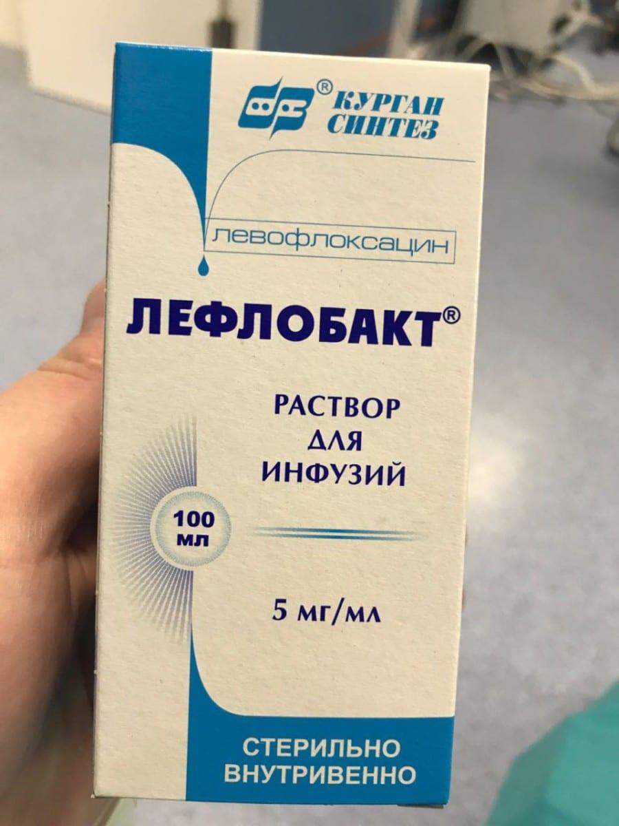 Лефлобакт раствор для инфузий
