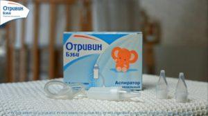 Отривин Бэби: спрей, капли, назальный аспиратор, состав, инструкция по применению для детей и новорожденных