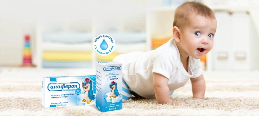 Как принимать Анаферон Детский для профилактики : инструкция по применению препарата для детей