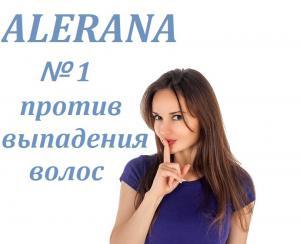 Лечебные шампуни ALERANA
