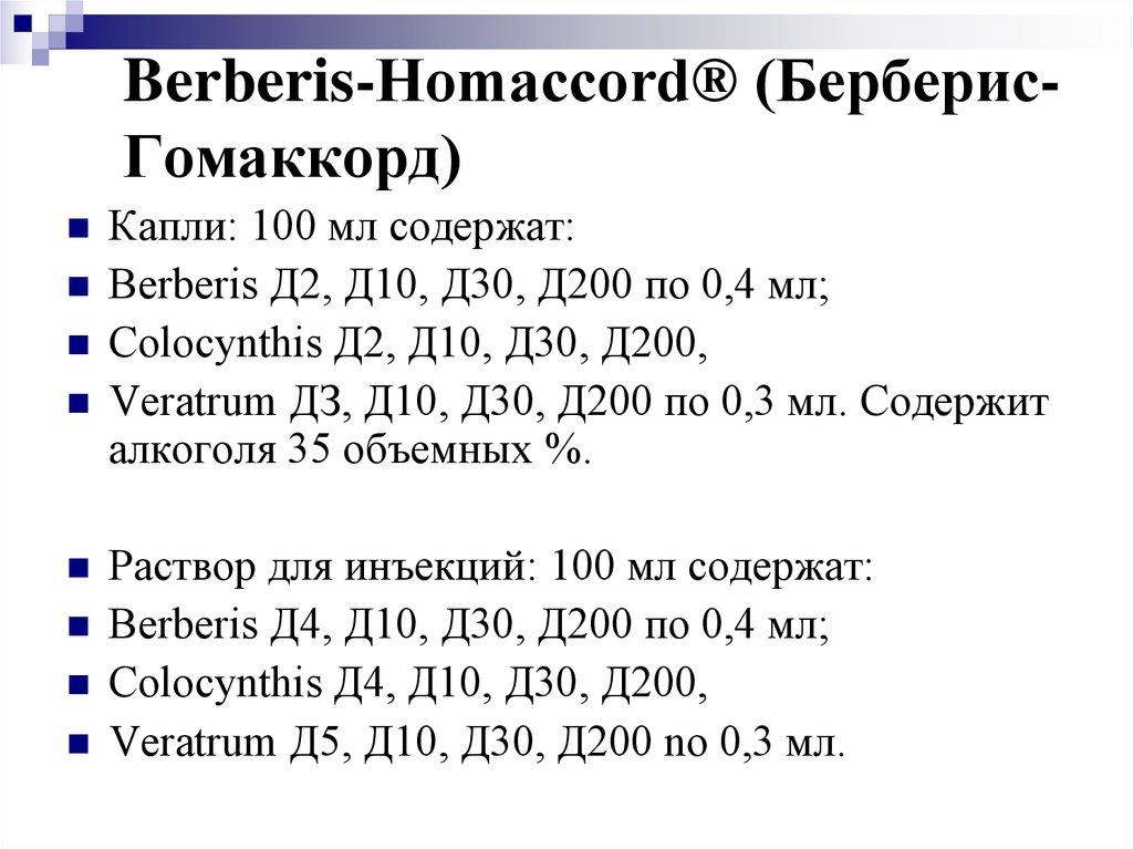 Состав Берберис Гомаккорд