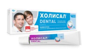Холисал Дентал: инструкция по применению стоматологического геля