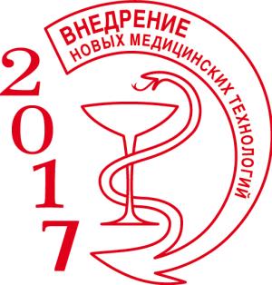 Проблемы современной ревматологии 2017 – конференция