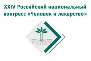Конгресс Человек и лекарство 2017 – форум для всех медиков страны