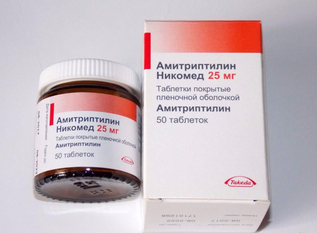 Амитриптилин Никомед