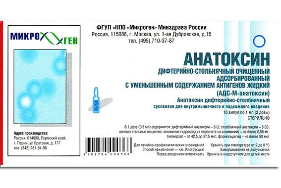 Анатокин АДС-М. Фото: microgen.ru