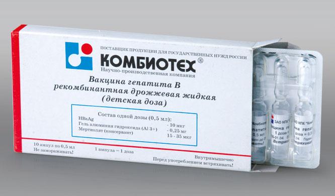 Вакцина от гепатита В рекомбинантная дрожжевая жидкая