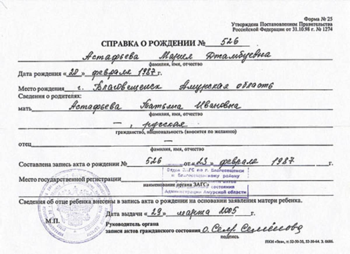 Один из документов при выписке из роддома