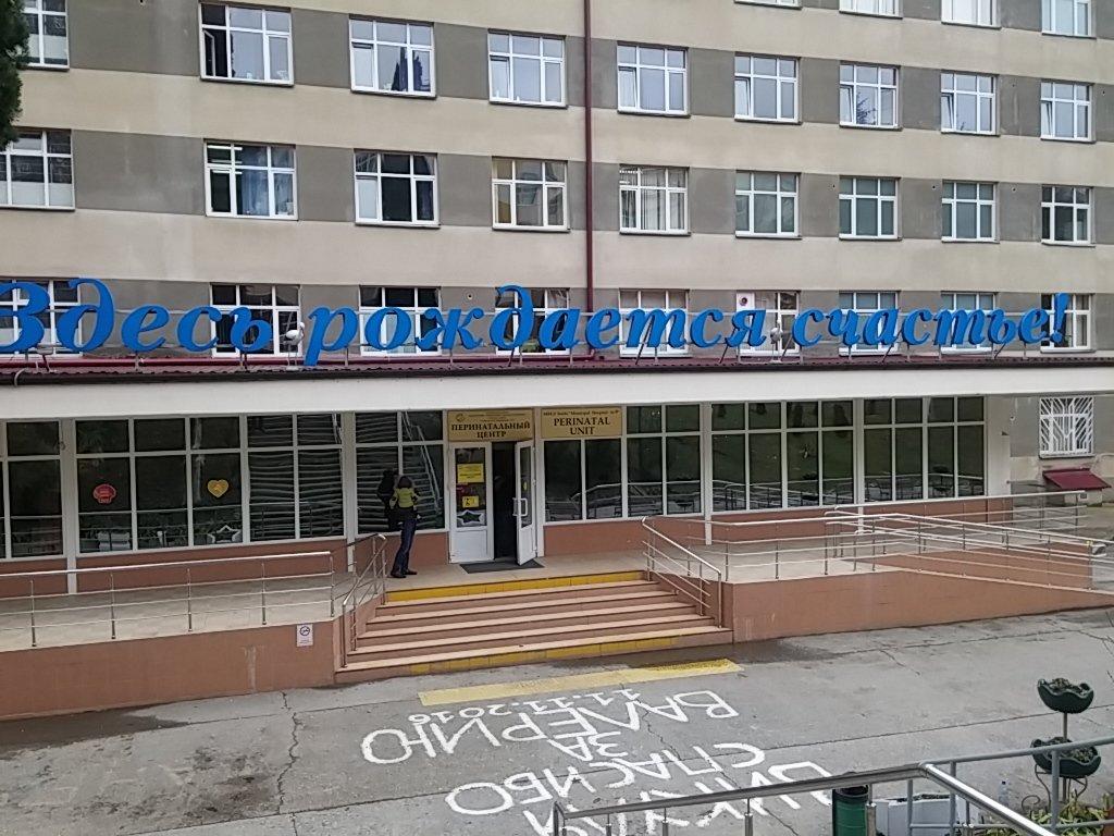 Городская больница №9, Сочи