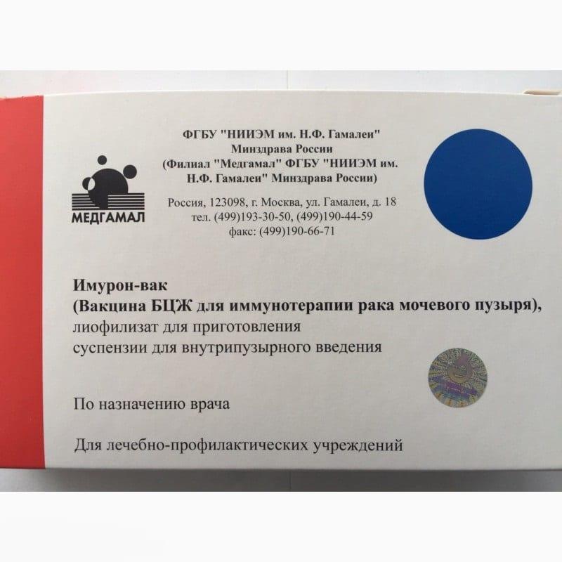Имурон-вак (вакцина БЦЖ для лечения рака мочевого пузыря)
