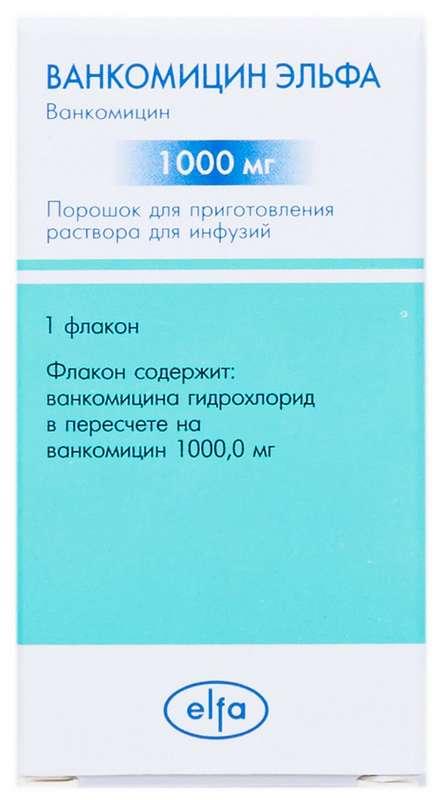 Ванкомицин Эльфа 1000 мг