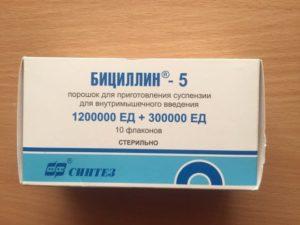 Бициллин-5 антибиотик