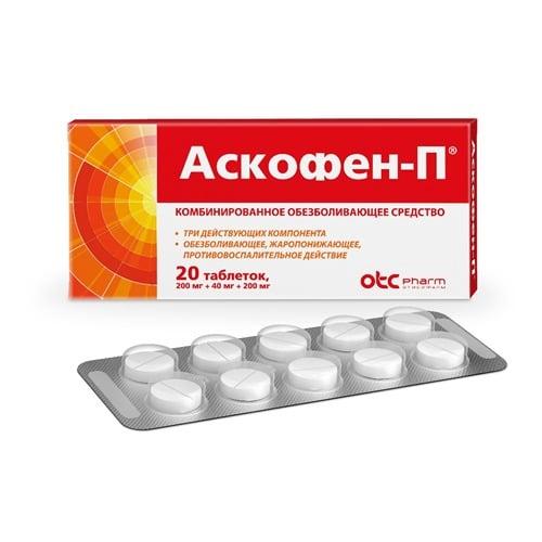 Содержимое упаковки Аскофен-П 20 таблеток
