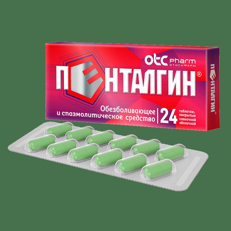 Содержимое упаковки Пенталгин 24 таблетки