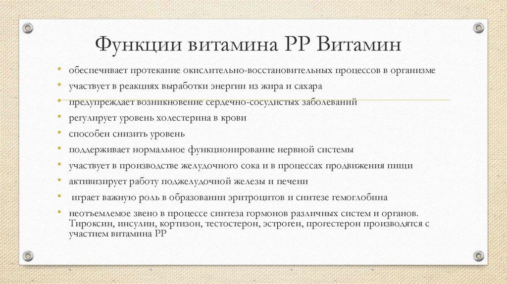 Биологическая роль витамина PP