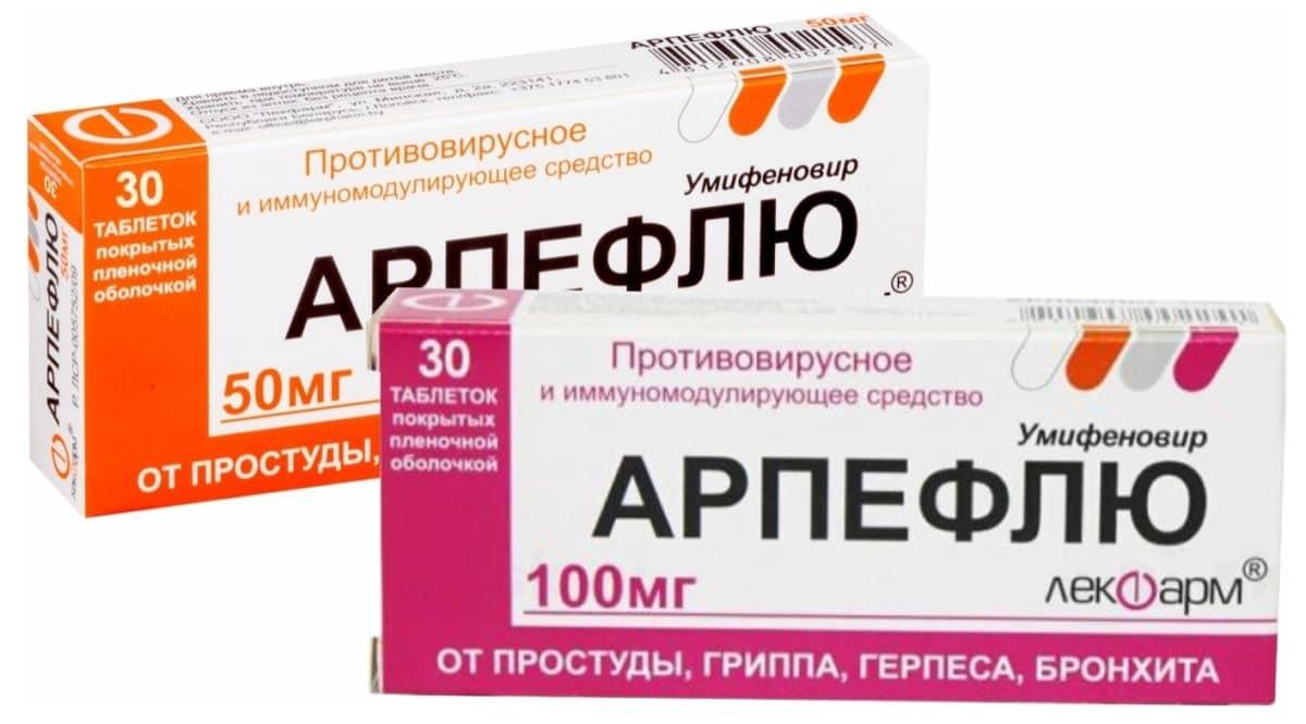 Препарат АРПЕФЛЮ