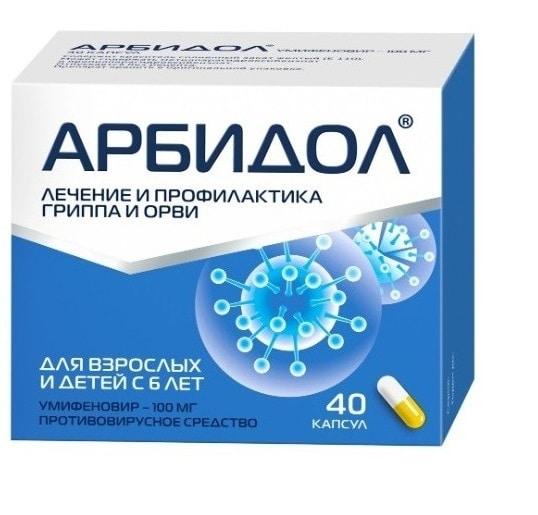 АРБИДОЛ 100 мг по 40 капсул