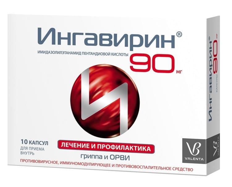 Ингавирин 90 мг