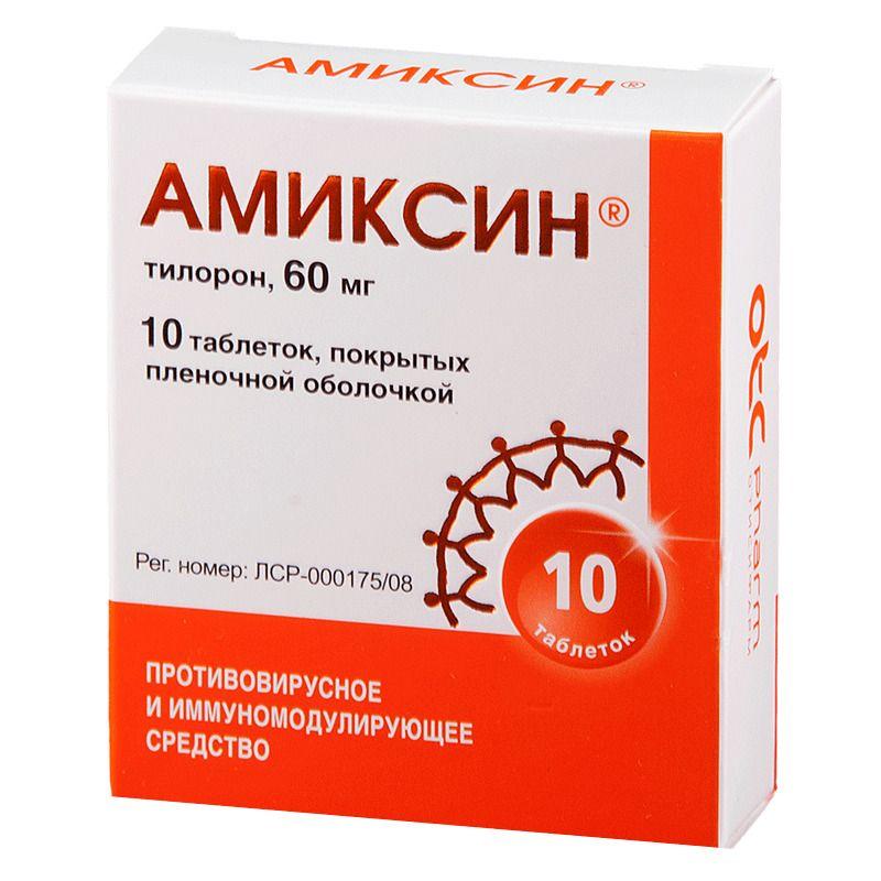 АМИКСИН 60 мг