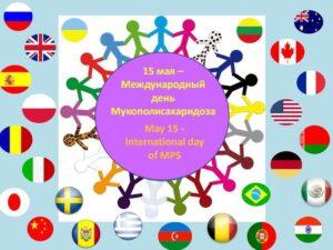 День осведомленности о мукополисахаридозах