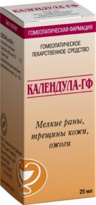 КАЛЕНДУЛА-ГФ