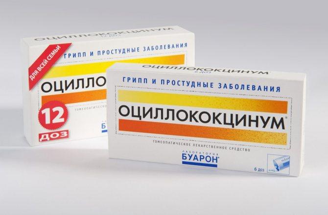 Оциллококцинум признан одним из лучших препаратов для лечения и профилактики  гриппа и ОРВИ для взрослых и детей с 3-х лет