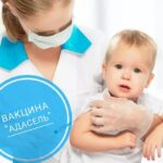 Вакцина АДАСЕЛЬ: состав и иммунизация